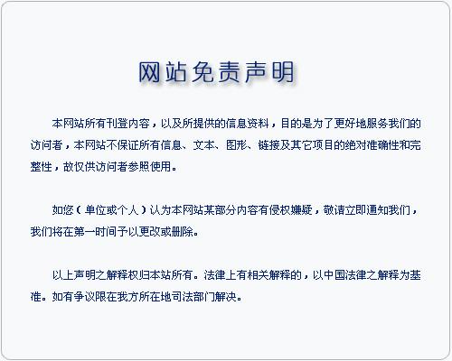免責声明-寧波匯豊食品株式会社